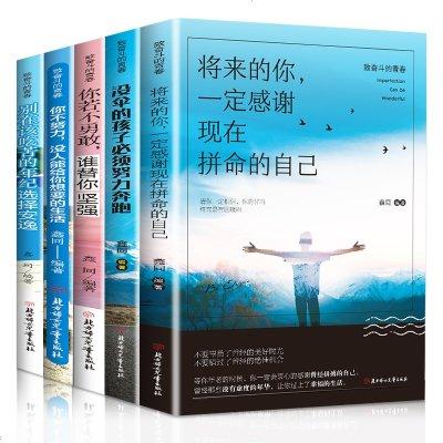 5冊 你不努力誰也給不了你想要生活沒人能別在吃苦年紀選擇安逸沒傘的孩子10冊本青春十本青少年勵志書籍 書男性女性