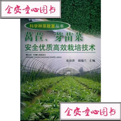 【单册】正版书籍 科学种菜致富丛书--莴苣、芽苗菜安全优质高效栽培技术