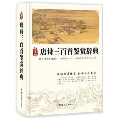 全新正版 唐诗三百首鉴赏辞典
