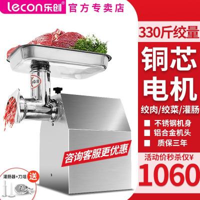 樂創(lecon)LC-JR12 330斤/h 商用絞肉機灌腸機不銹鋼電動臺式多功能全自動切片切絲切丁切肉機切片機12型