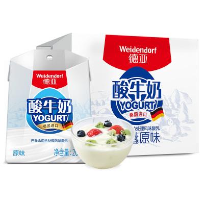 德國原裝進口酸奶 德亞(Weidendorf)常溫原味酸牛奶200ml*15盒 整箱裝