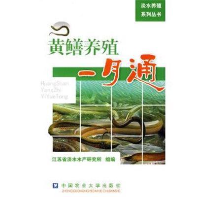 正版書籍 黃鱔養殖一月通 9787565500237