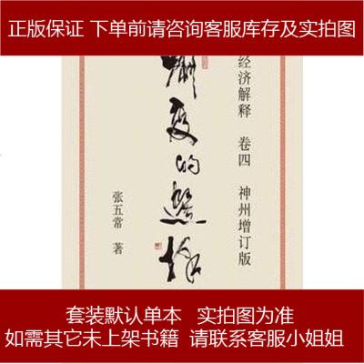 经济解释卷:制度的选择(神州增订版) 张五常 中信出版社 9787508644042