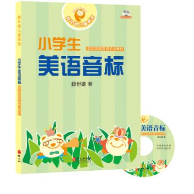 小學生美語音標(彩圖版,附練習冊及MP3)