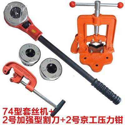 BONJEAN74型套絲機手動 輕型管子絞板板牙 套絲工具手動套絲機水管 74型套絲機+2號割刀+2號壓力鉗