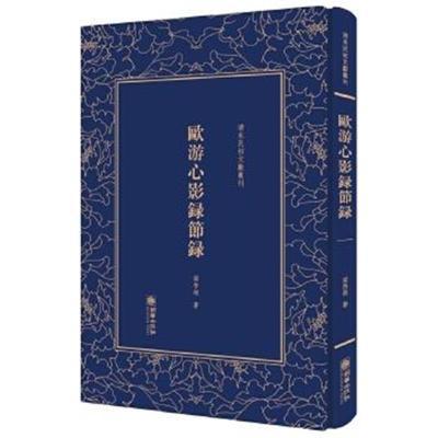 正版書籍 歐游心影錄節錄——清末民初文獻叢刊 9787505441231 朝華出版社