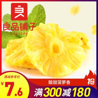 【良品鋪子】菠蘿片100gx1袋 菠蘿干 鳳梨干 蜜餞果干果脯國產零食袋裝