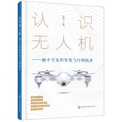 1005认识无人机——触手可及的智能飞行领航者