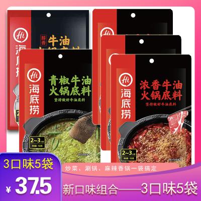 【海底撈】火鍋底料新口味濃香牛油3袋+青椒牛油1袋+醇香牛油1袋