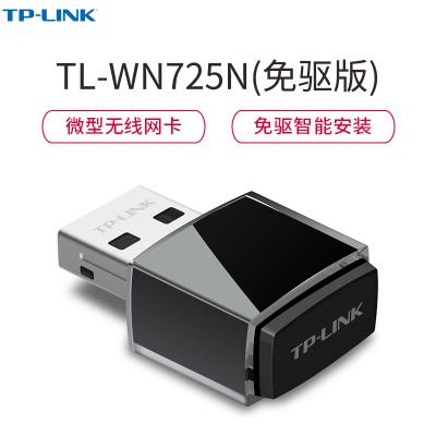 TP-LINK TL-WN725N免驅版 迷你USB無線網卡 隨身wifi接收器臺式機筆記本通用