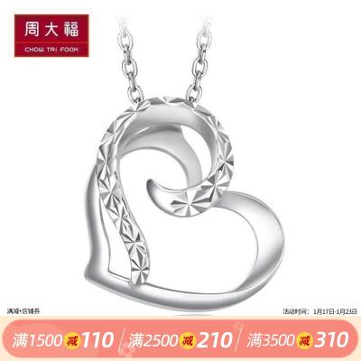 周大福Y时代浪漫心形PT950铂金吊坠PT160484