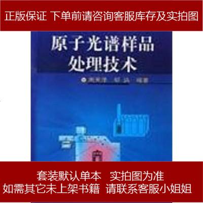 原子光谱样品处理技术 周天泽 化学工业出版社 9787502585976
