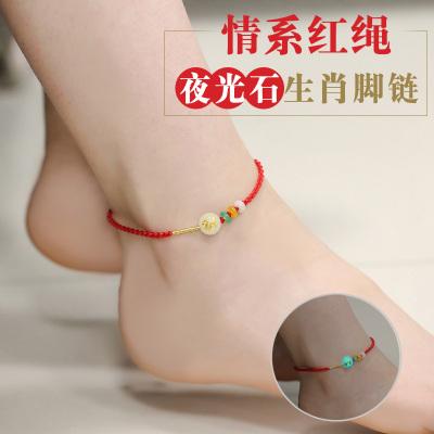 紅繩夜光石腳鏈 性感十二生肖本命年簡約飾品 女韓版裸鏈