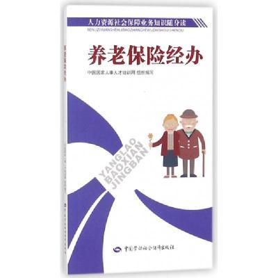 養老保險經辦/人力資源社會保障業務知識隨身讀編者:中國國家人事人才培訓網9787516728918