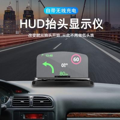 車大地 車載HUD高清抬頭顯示器 導航車速投影儀帶無線充電 車載無線快充