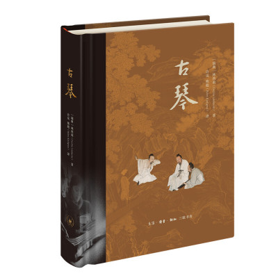 全新正版古琴(精裝版) [瑞]林西莉(Cecilia 生活.讀書. 9787108066077