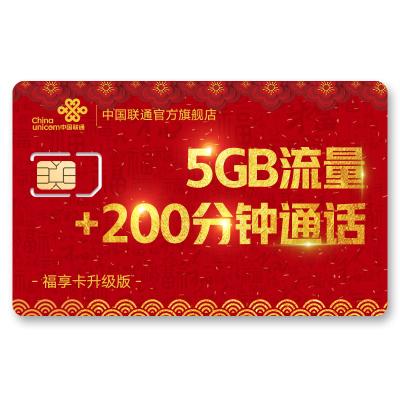 聯通 福享卡升級版流量卡電話卡手機卡