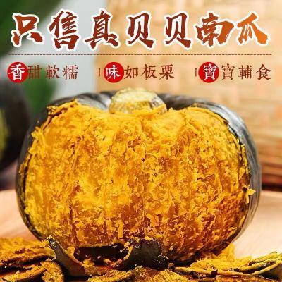 正宗贝贝南瓜新鲜蔬菜5斤装约4-8个宝宝辅食净重4.5-5斤