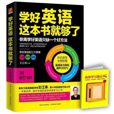【三折正版】学好英语这本书就够了 王江涛著//学生英语学习方法指导实用操作性强的书籍从兴趣方法思维入手十天搞定四级六