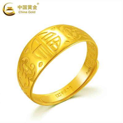 【中国黄金】足金福字吉祥妈妈款戒指 黄金戒指 女士戒指 送妈妈送祝福(定价)