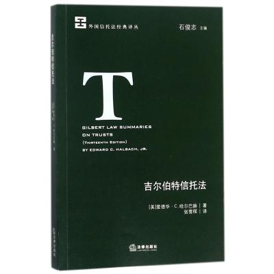 吉爾伯特信托法/外國信托法經典譯叢