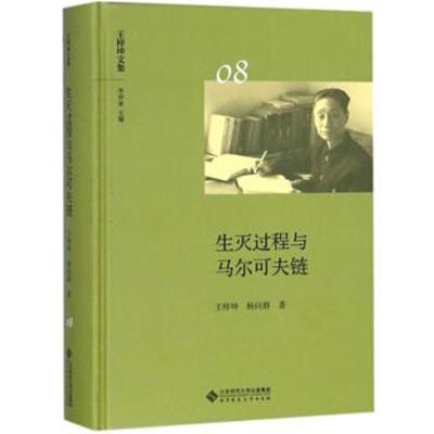 正版书籍 生灭过程与马尔可夫链/王梓坤文集 9787303236688 北京师范大学出