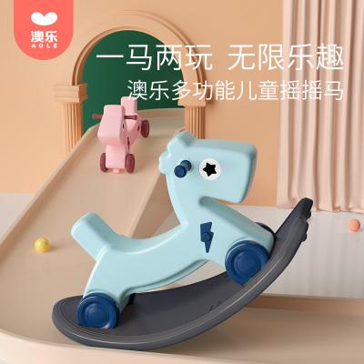 澳樂小木馬兒童搖馬兩用搖搖馬嬰兒幼兒寶寶玩具一周歲禮物搖椅車 多功能二合一搖馬-天湖藍