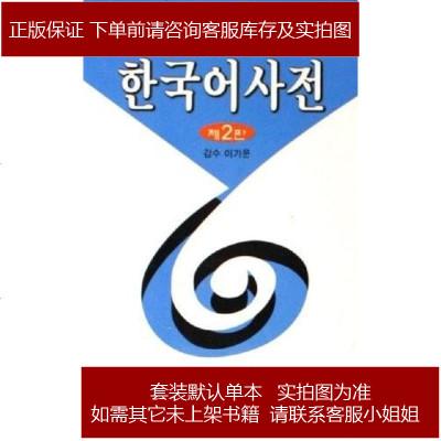 韩国语词典 韩国语词典编写组 黑龙江朝鲜民族出版社 9787538913170