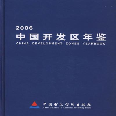 正版2006中国开发区年鉴/彭森主编/中国财政经济出版社中国财经出