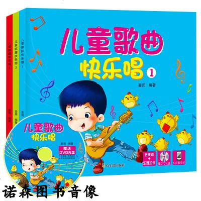 快樂兒歌 兒童歌曲快樂唱送DVD光盤3冊掃碼看視頻 五線譜簡譜書大全初學入 電子琴鋼琴譜幼兒音樂書籍少兒樂理知識基