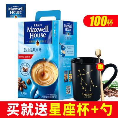麦斯威尔咖啡经典原味咖啡三合一速溶咖啡粉100条礼盒装1300g