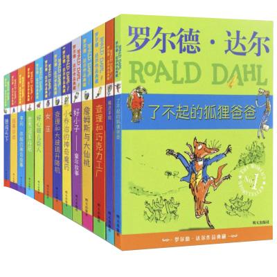 羅爾德達爾作品典藏全套13冊 了不起的狐貍爸爸+查理和巧克力工廠+女巫+瑪蒂爾達+好心眼兒巨人魔法手指等書籍