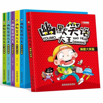笑话大王漫画书全6册 小学生幽默笑话大全一二三四年级小学生课外阅读书籍 7-9-12岁十万个冷笑话