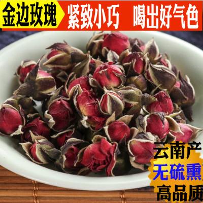 金边玫瑰花茶特级云南野生正品500g泡茶干玫瑰无硫新鲜散装