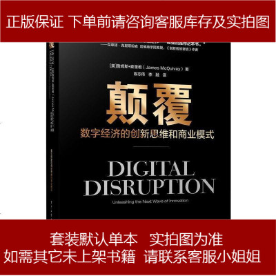 顛覆:數字經濟的創新思維和商業模式 [美]詹姆斯?麥奎維(James McQuivey) 電 97871212909