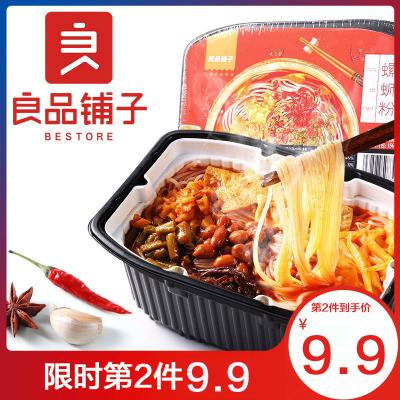 良品鋪子 自熱螺螄粉 256gx1盒 螺螄粉柳州正宗桶裝即食火鍋特產