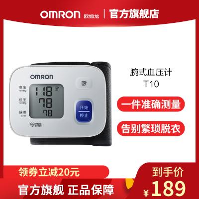 欧姆龙T10手腕式血压计测量仪家用全自动高精准老人电子血压计医用 家庭成人款操作简单一键测量