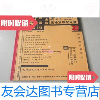 【二手9成新】網絡游戲秘笈黃金版2002第2卷(無光盤) 9783302178361
