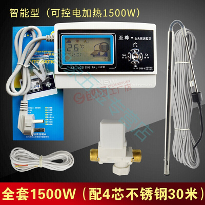 豆樂奇(douleqi)太陽能儀表 全智能控制器 自動上水 太陽能配件 全套1500W不銹鋼30米