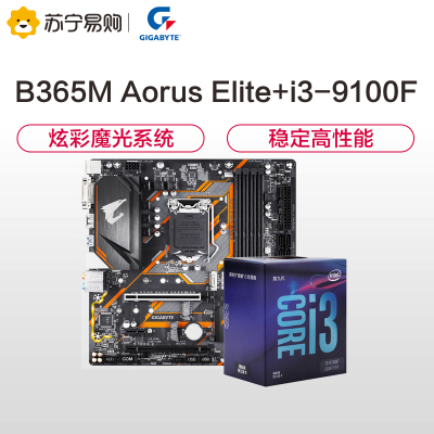 技嘉(GIGABYTE)B365M AORUS ELITE 主板+英特尔(Intel)i3 9100F CPU处理器