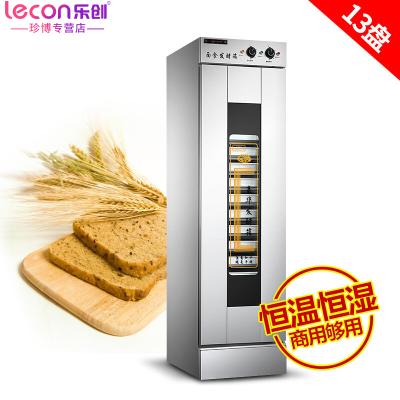 樂創(lecon)13盤發酵箱低溫醒發箱商用 面包發酵柜不銹鋼熱風循環面粉發酵機發酵柜