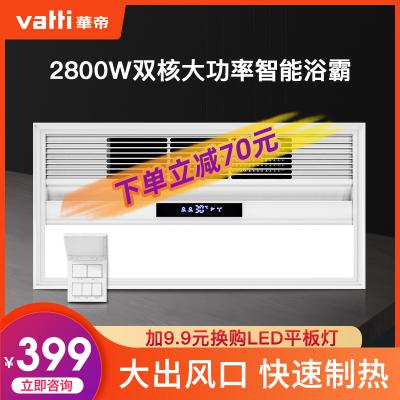 華帝vatti 928集成吊頂2800W大功率雙電機風暖浴霸智能時尚多功能電器