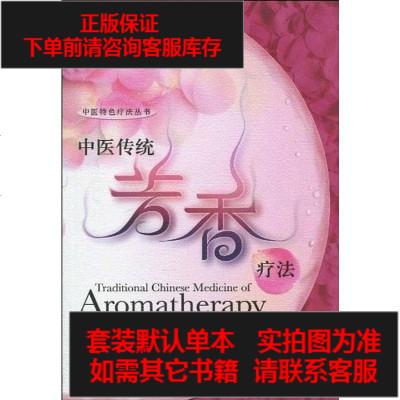 【二手8成新】医传统芳香疗法 9787117126298