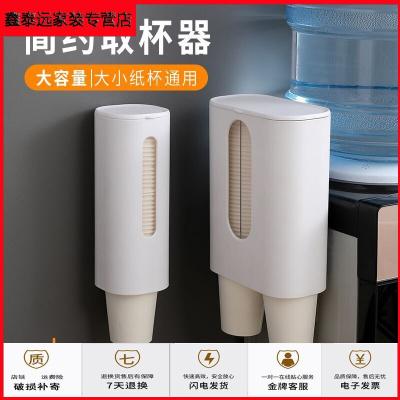 蘇寧放心購一次性杯子架自動取杯器紙杯架掛壁式家用飲水機放水杯的置物架子簡約新款