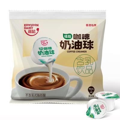 维记咖啡伴侣奶油球糖包奶包原味奶球奶球液态10ml*40粒奶精球