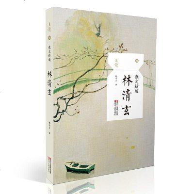 0905散文精读·林清玄