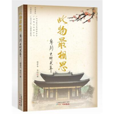 此物相思-粵劇史料文萃蔡孝本 李紅廣州出版社