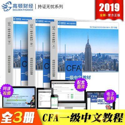 高顿财经官方2019年CFA一级教材中文版特许注册金融分析师中文精讲教程cfa一级考试资料辅导用书cfa notes