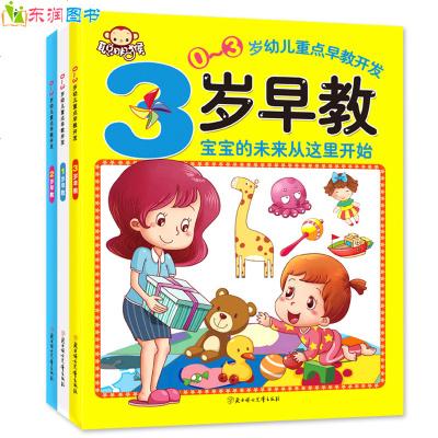 聪明猴宝宝的未来从这里开始全3册幼儿早教书籍0-1-2-3岁宝宝早教启蒙认知图画书看图学说话情景认知绘本全脑开发益智