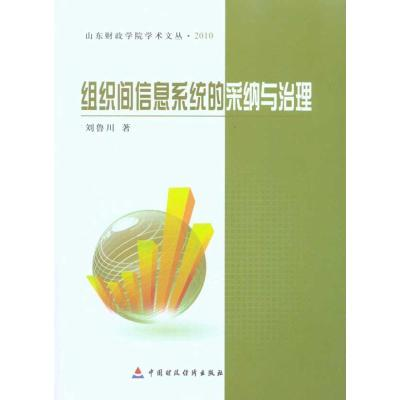 正版 组织间信息系统的采纳与治理 刘鲁川 中国财政经济出版社 9787509521229 书籍